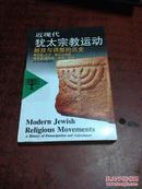 近现代犹太宗教运动 大卫鲁达夫斯基 历史哲学  书籍