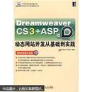 Dream weaver CS3+ASP动态网站开发从基础到实践(附光盘)