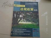 劳动和社会保障——法规政策专刊(2003年第7、8、9期)3期合售6元
