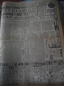 民国报纸 新闻报 1939年8月1日(星期二)共两版