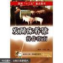发酵床养猪技术书籍及管理要点 发酵床养猪操作指南