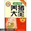 养猪书 猪病防治书 实用养猪大全(第2版)