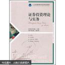 11240证券投资理论与实务吴作斌主编人民邮电出版社