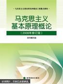 马克思主义基本原理概论 : 2010年修订版