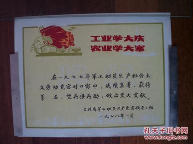 吉林省军工动员生产竞赛领导小组   工业学大庆 农业学大寨  文革时期植绒奖状 1978年