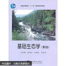 基础生态学