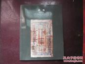 华夏国拍2011年9月10日仲夏拍卖会 纸币