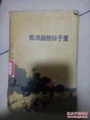 在决战的日子里 天津人民出版社