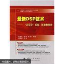"""最新DSP技术:""""达芬奇""""系统、框架和组件"""
