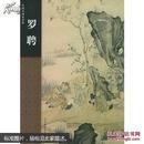 罗聘——中国名画家全集