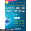经济数学(概率论与数理统计初步)解题方法技巧归纳(第2版)