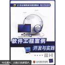 软件工程案例开发与实践