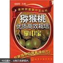 猕猴桃种植技术书籍 猕猴桃优质高效栽培掌中宝