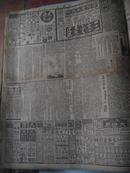 民国报纸 新闻报 1939年8月14日(星期一)共两版