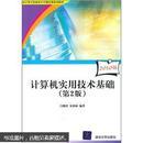 审计署计算机审计中级培训系列教材:计算机实用技术基础(第2版)(2010版)