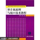高等院校信息技术规划教材:单片机原理与接口技术教程