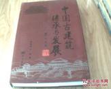 中国古建筑继承与发展(8开精装本 彩插图)