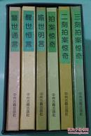 三言二拍【全6册(含三刻拍案惊奇)】中州古籍出版社 足本带眉批