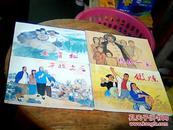中国乡村故事(三)《丰收之后、锻炼、杨林一家、老青松》4册合售