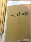 合订本老报纸收藏:天津日报1984年第1月
