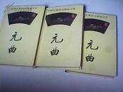 元曲精选----1.2.3册