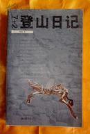 7+2登山日记(上切口毛边本)内附多幅图片
