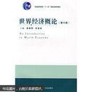 世界经济概论  第六版  姜春明 天津人民出版社