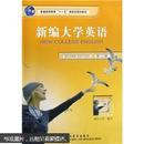 """普通高等教育""""十一五""""国家级规划教材:新编大学英语3(第2版)"""