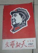 文艺新天地  1967年创刊号