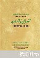 哈密木卡姆:维吾尔古典音乐