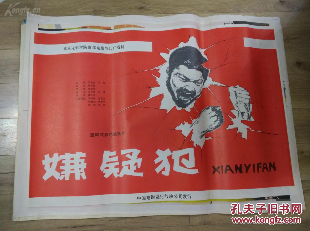 八十年代一开绘画版故事片电影海报:嫌疑犯