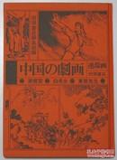 1974年文革日文版中国的剧画连环画白毛女孙悟空三打白骨精东郭先生