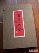 百年巴金.名家诗文书画手迹集藏(线装白宣纸版)一函二册.16开品相特好【Fe--3】