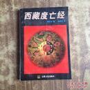 西藏度亡经【原名:中阴得度 1995年一版一印私藏品好】.