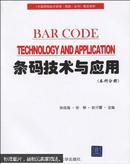 条码技术与应用. 本科分册  张成海,张铎,赵守香9787302216766