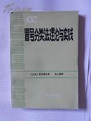 冒号分类法理论与实践【馆藏】