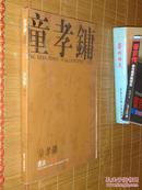 童孝镛 书法 生活(作家签名)