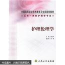 全国高等职业技术教育卫生部规划教材:护理伦理学(供5年)(一贯制护理学专业用)