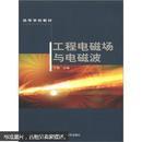 工程电磁场与电磁波  丁君 高等教育出版社 9787040166934