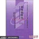 包邮 自考教材0058 市场营销学 郭国庆