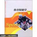 正版 体育保健学(第四版) 9787040191523 高等教育出版社