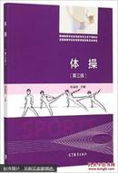 体操(第三版) 张涵劲 7-04 9787040422290