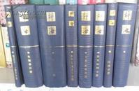 辞海精装本数理化,国际,民族,世界地理,天文地学,世界史考古学,工程技术,教育学心理学,生物学等8本合售