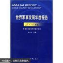世界军事发展年度报告(2006年版)