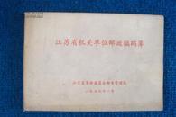 江苏省机关单位邮政编码簿(1978年)