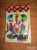 漫话三国--德辰文化卡通系列[大32开].