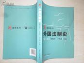 外国法制史 第三版 法学系列