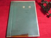 语法〔修订本〕语文知识丛书;品好带塑料护封