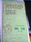 全日制十年制学校初中课本俄语:试用本.第一册.第三册.第四册