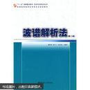 波谱解析法(第2版)